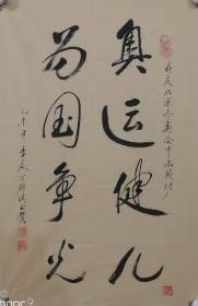 丁锦琪:1932年江苏人,县书法家协会会员。