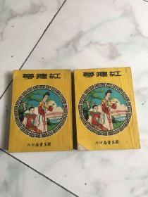 红楼梦(两册全,稀少版本)