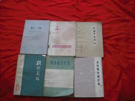 常见病验方选编(皮肤科,五官科)(图片中上排中间那一本)