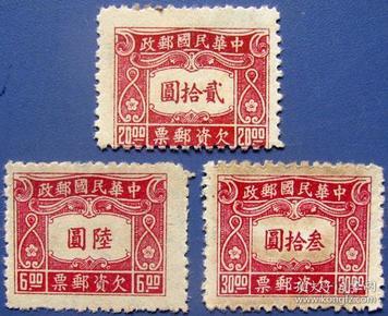 民国欠资邮票3张--早期民国全新欠资邮票甩卖--实拍--包真--罕见