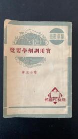 【包邮挂】实用调剂学要览(1949年10月版)