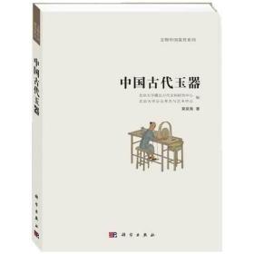 中国古代玉器(1版3印) 9787030329394