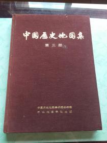 谭其骧编《中国历史地图集》第三册,封皮帆布包装,1975年第1版第1次印刷,珍贵的版本。
