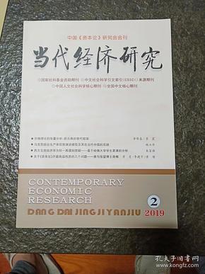 当代经济研究2019年2期(总282期)