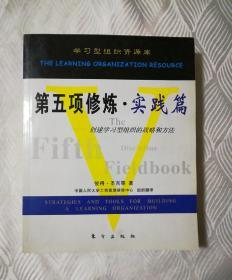第五项修炼·实践篇:创建学习型组织的战略和方法