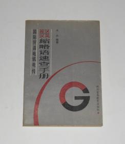 国际贸易电讯电传英汉汉英缩略语速查手册  1989年