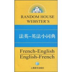 兰登书屋双语小词典系列:法英·英法小词典