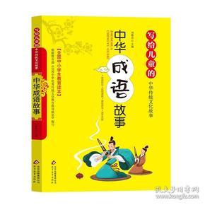 给儿童的中华传统文化故事--中华成语故事
