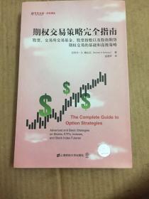 期权交易策略完全指南(引进版)