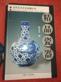 正版 古代艺术文化收藏丛书:精品瓷器