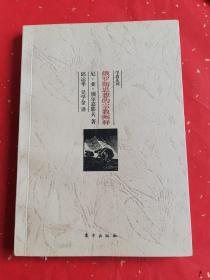 学斋系列-俄罗斯思想的宗教阐释