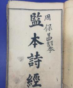 监本诗经(民国一套3册全)
