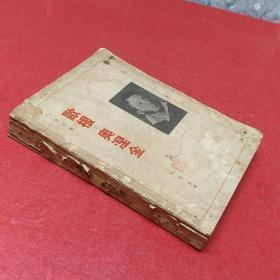 欧根奥涅金【民国版】1944年初版47年再版