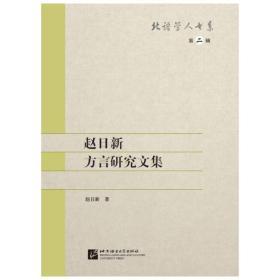 北语学人书系·第二辑:赵日新方言研究文集