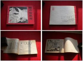《群力除殷郊》封神13,64开刘永凯绘,人美1985.8一版一印,669号,连环画