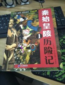我的第一本科学漫画书 古文明大揭秘 1 秦始皇陵历险记 1