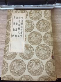 丛书集成初编(2540)守身执玉轩遗文