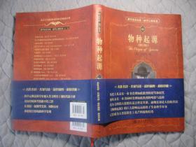 物种起源(增订版):科学素养文库·科学元典丛书  译者 舒德干签名版