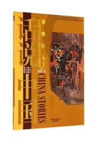 话说中国:春秋巨人·下(公元前770年至公元前403年的中国故事春秋)