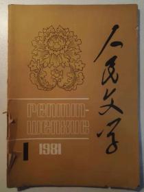 人名文学1981年1月-12月(全12册)