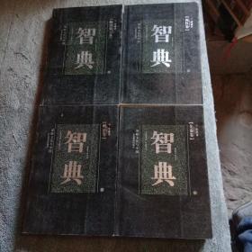 智典(谋略文化与中国)全四册【5-4】