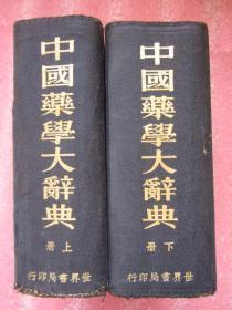 民国24年版【最佳版本】《中国药学大辞典》上下(全两册)大开本两厚本、布面精装、共计2000多页厚  完整无缺【品相看图】