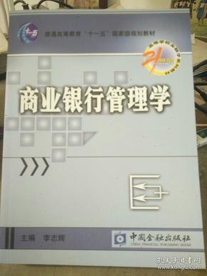商业银行管理学