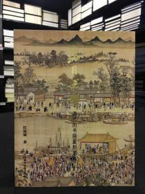 落日之辉——清代的书画篆刻艺术 (16开  全一册  作者签名钤印本)