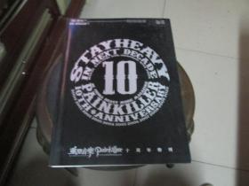 重型音乐 40 十周年特刊 2010年10月(《风云鼓动》杂志创刊号一张)   无光盘