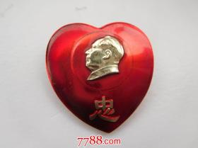 """毛主席像章 (铝制)""""心""""形状。 保真包老,正面毛主席头像 +""""忠"""",背面:我们心中的红太阳毛主席我们永远忠于您 品好 ,少见。详见书影。尺寸 直径:4厘米只发快递"""
