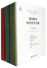 爱思唯尔科学哲学手册(9种 套装共16册)