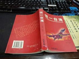 统一台湾  大32开本   包快递费