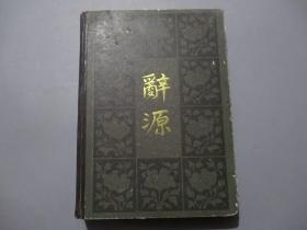 辞源(修订本)第一册