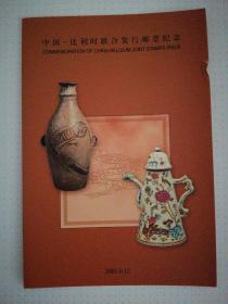 中国--比利时联合发行邮票纪念