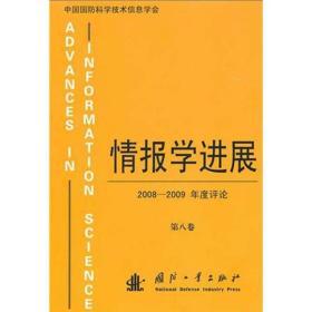 情报学进展:2008-2009年度评论第八8卷中国国防科学技术信息学会国防工业出版社9787118070859