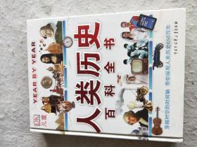 DK儿童人类历史百科全书