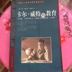 正版现货 卡尔•威特的教育 (德)威特 著 刘恒新 译 京华出版社出版 图是实物