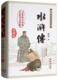 水浒传(无障碍阅读版权威版全新版新增)(精)