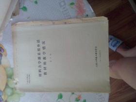 教育文献   清华大学著名教授朱祖成旧藏   1981年大连工学院工程力学系   材料力学课采用外语教材的教学情况