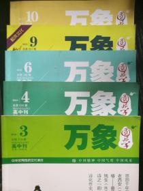 万象 高中刊2016.10
