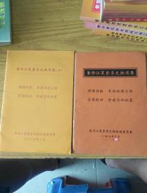 重修江夏紫云文物选集2本合售