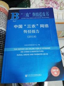 """中国""""三农""""网络舆情报告(2018)"""