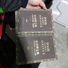 穷查理宝典:芒格智慧箴言与私人书单(珍藏版 套装共2册)[罗辑思维]