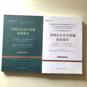 美国公认会计原则事务指引 ( 第一册 +第二册)两册和售