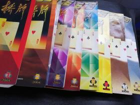 桥牌 2004年(1-12册 )