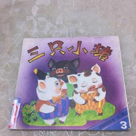 三只小猪 (24开彩色连环画)