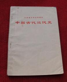 老课本--中国古代近代史--山东省中学试用课本--内有毛主席像头--81
