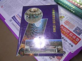 天津铁路枢纽改造工程画册(内有老照片)