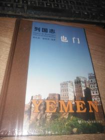 列国志 -也门