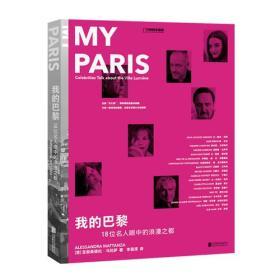 我的巴黎:18位名人眼中的浪漫之都